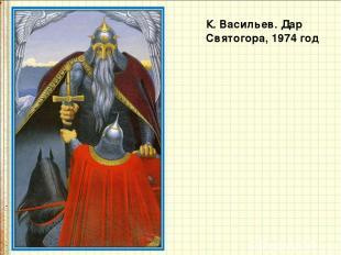 К. Васильев. Дар Святогора, 1974 год