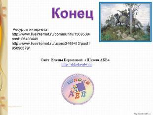 Ресурсы интернета: http://www.liveinternet.ru/community/1369539/post126493449 ht