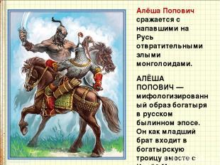 Алёша Попович сражается с напавшими на Русь отвратительными злыми монголоидами.