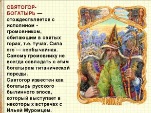 СВЯТОГОР-БОГАТЫРЬ— отождествляется с исполином - громовником, обитающим в святы