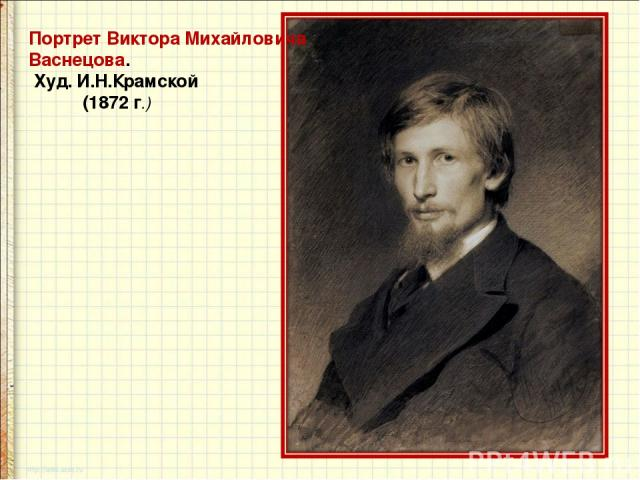 Портрет Виктора Михайловича Васнецова. Худ. И.Н.Крамской (1872 г.)