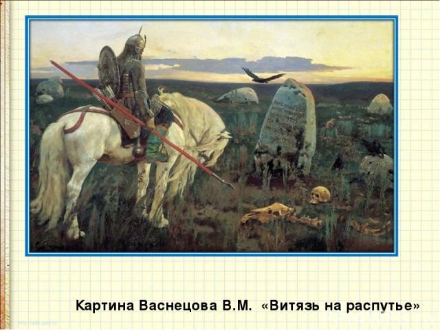 Картина Васнецова В.М. «Витязь на распутье»