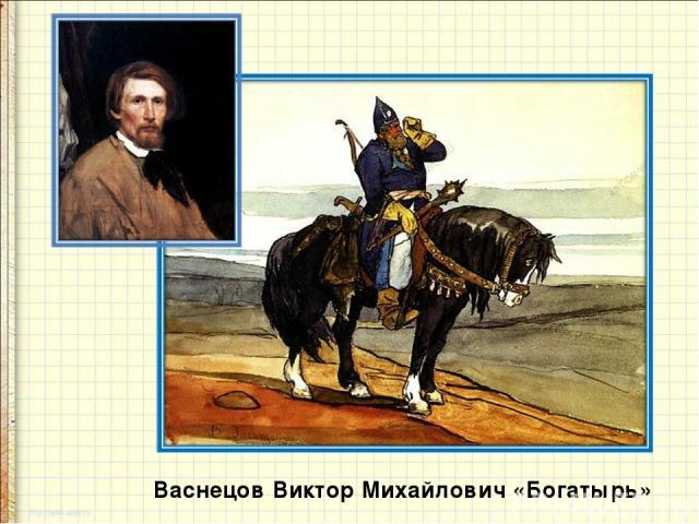 Васнецов Виктор Михайлович «Богатырь»