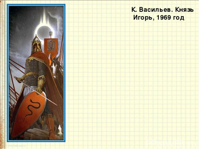 К. Васильев. Князь Игорь, 1969 год