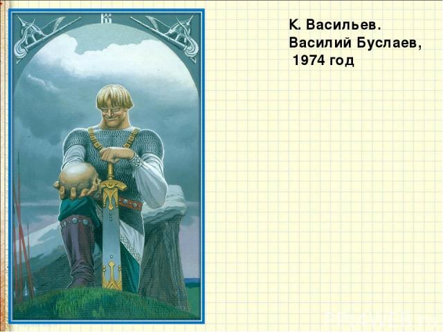 К. Васильев. Василий Буслаев, 1974 год