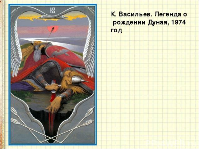 К. Васильев. Легенда о рождении Дуная, 1974 год
