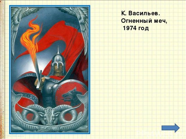 К. Васильев. Огненный меч, 1974 год