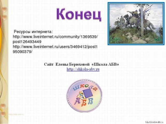 Ресурсы интернета: http://www.liveinternet.ru/community/1369539/post126493449 http://www.liveinternet.ru/users/3469412/post195090379/