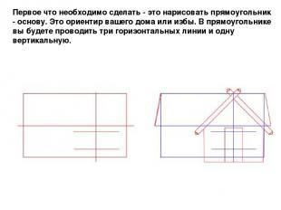 Первое что необходимо сделать - это нарисовать прямоугольник - основу. Это ориен