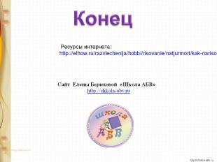 Ресурсы интернета: http://elhow.ru/razvlechenija/hobbi/risovanie/natjurmort/kak-