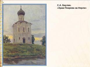 С.А. Баулин. «Храм Покрова на Нерли»