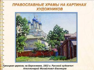 Троицкая церковь на Берсеневке, 1922 г. Русский художник: Аполлинарий Михайлович