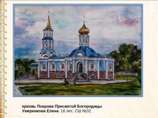 ерковь Покрова Пресвятой Богородицы Умеренкова Елена 16 лет, СШ №32