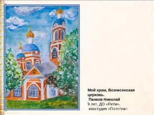 Мой храм, Вознесенская церковь. Панков Николай 9 лет, ДО «Ритм», изостудия «Пали