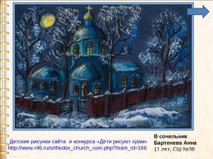 Детские рисунки сайта и конкурса «Дети рисуют храм» http://www.r46.ru/orthodox_c