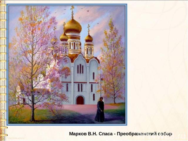 Марков В.Н. Спаса - Преображенский собор