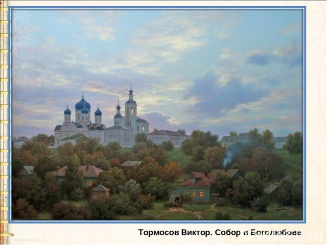 Тормосов Виктор. Собор в Боголюбове
