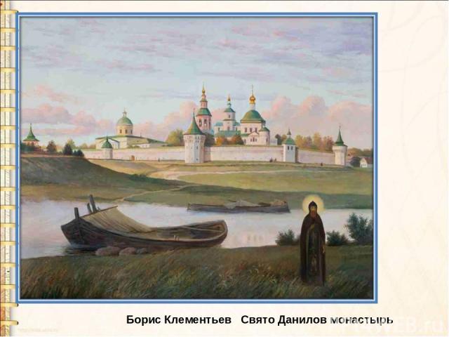 Борис Клементьев Свято Данилов монастырь