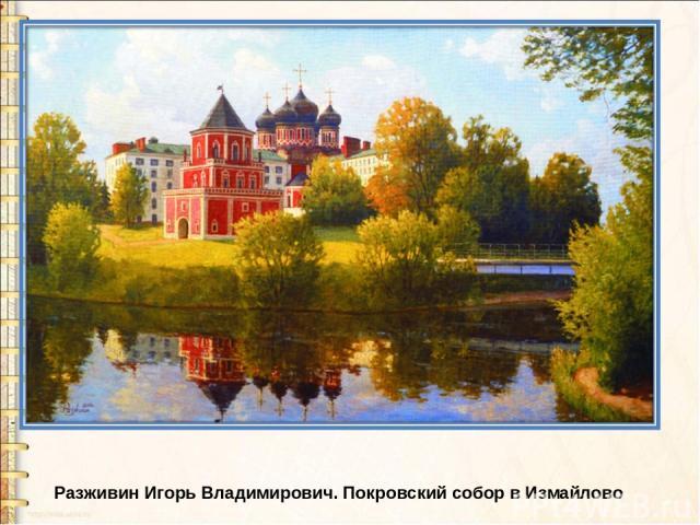 Разживин Игорь Владимирович. Покровский собор в Измайлово
