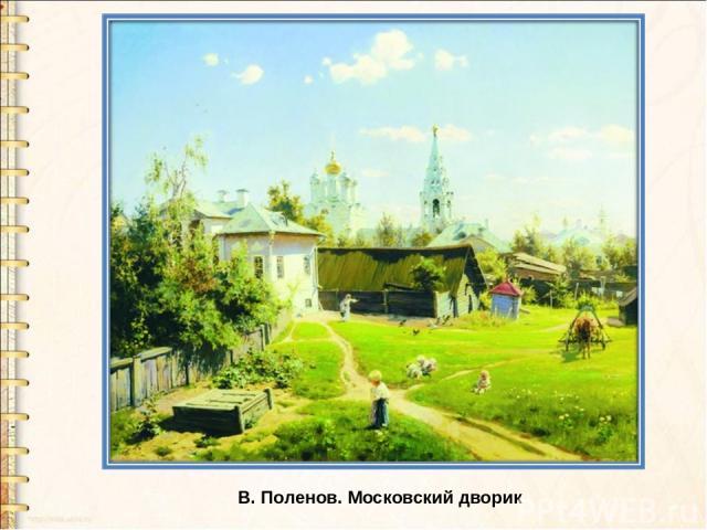 В. Поленов. Московский дворик