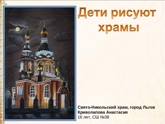Свято-Никольский храм, город Льгов Криволапова Анастасия 16 лет, СШ №38