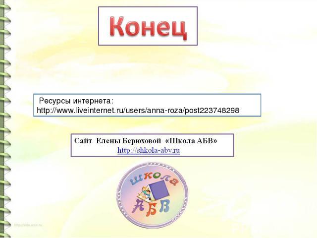 Ресурсы интернета: http://www.liveinternet.ru/users/anna-roza/post223748298