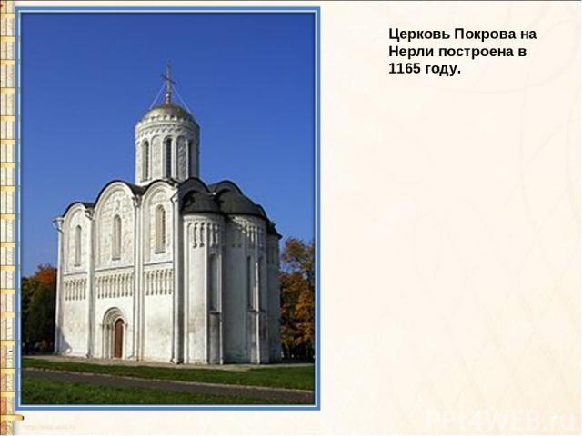 Церковь Покрова на Нерли построена в 1165 году.
