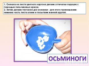 1. Сначала на листе цветного картона делаем отпечатки ладошек с помощью пальчико