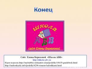 Сайт Елены Берюховой «Школа АБВ» http://shkola-abv.ru Идея поделок:http://mybabb
