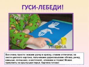 Все очень просто: макаем ручку в краску, ставим отпечатки, на листе цветного кар