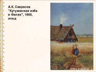 """А.К. Саврасов """"Кутузовская изба в Филях"""", 1860, этюд"""