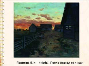 Левитан И. И. «Избы. После захода солнца»