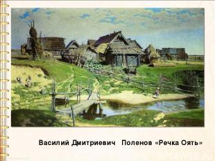 Василий Дмитриевич Поленов «Речка Оять»