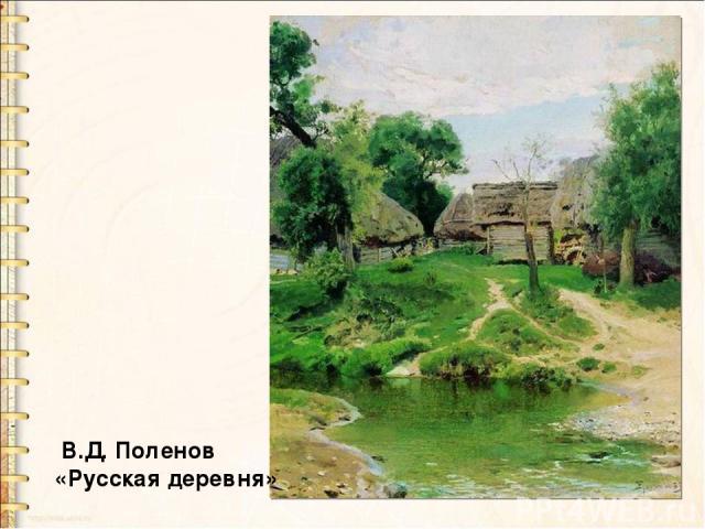 В.Д. Поленов «Русская деревня»