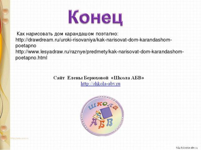Как нарисовать дом карандашом поэтапно: http://drawdream.ru/uroki-risovaniya/kak-narisovat-dom-karandashom-poetapno http://www.lesyadraw.ru/raznye/predmety/kak-narisovat-dom-karandashom-poetapno.html