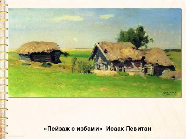 «Пейзаж с избами» Исаак Левитан