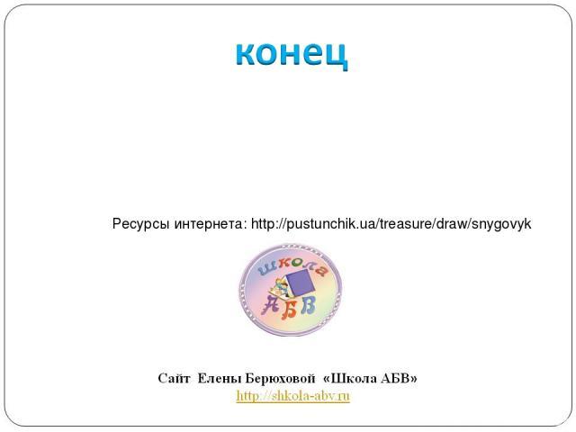 Ресурсы интернета: http://pustunchik.ua/treasure/draw/snygovyk