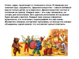 Слово «цирк» происходит от латинского circus. В переводе оно означает круг, окру