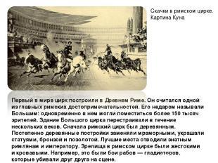 Первый в мире цирк построили в Древнем Риме. Он считался одной из главных римски