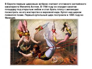 В Европе первым цирковым актёром считают отставного английского кавалериста Фили
