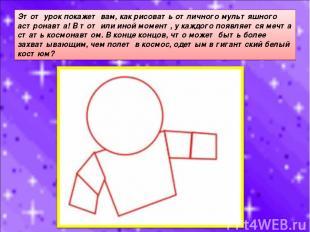 Этот урок покажет вам, как рисовать отличного мультяшного астронавта! В тот или