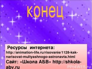 Ресурсы интернета: http://animation-life.ru/risovanie/1128-kak-narisovat-multyas