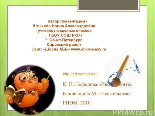 Автор презентации - Штыкова Ирина Александровна учитель начальных классов ГБОУ С