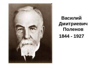 Василий Дмитриевич Поленов 1844 - 1927