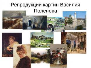 Репродукции картин Василия Поленова