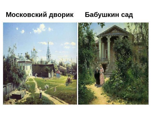 Московский дворик Бабушкин сад
