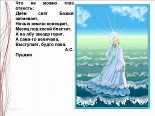 За морем царевна есть, Что не можно глаз отвесть: Днём свет Божий затмевает, Ноч