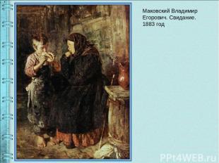 Маковский Владимир Егорович. Свидание. 1883 год