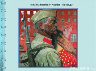 "Гелий Михайлович Коржев ""Проводы"""