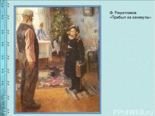 Ф. Решетников «Прибыл на каникулы»